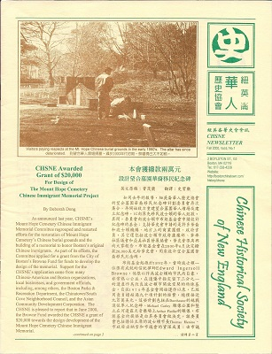 As announced last year, CHSNE's Mount Hope Cemetery Chinese Immigrant Memorial Committee regrouped and restarted efforts for the restoration of Mount Hope Cemetery's Chinese burial grounds and the building of a memorial to honor Boston's original Chinese immigrants. (Member access)