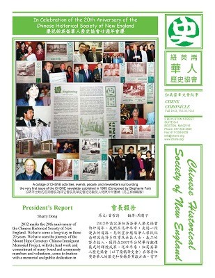2012 marks the 20th anniversary of the Chinese Historical Society of New England. We have come a long way in those 20 years. We have seen the journey of the Mount Hope Cemetery Chinese Immigrant Memorial Project, with the hard work and commitment of many board and community members and volunteers, come to fruition with a memorial and public dedication in… (Member access)