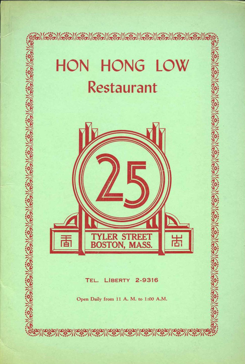 Menu cover, Hon Hong Low restaurant, 25 Tyler Street, c1940 / 泰勒街25號Hon Hong Low 餐館菜單封面,1940年