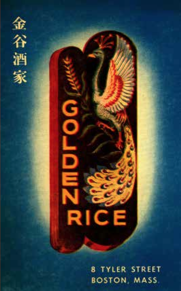 Menu cover, Golden Rice restaurant, c1950 / 泰勒街8號Golden Rice餐館菜 單封面,1950年